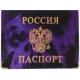 Обложка для паспорта глянцевая ПВХ Cd-PP-1_781